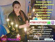 ПРИВОРОТ УФА МАГИЯ УФА +79611371039