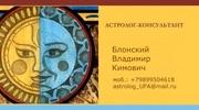 Уфимский профессиональный астролог предлагает свои услуги